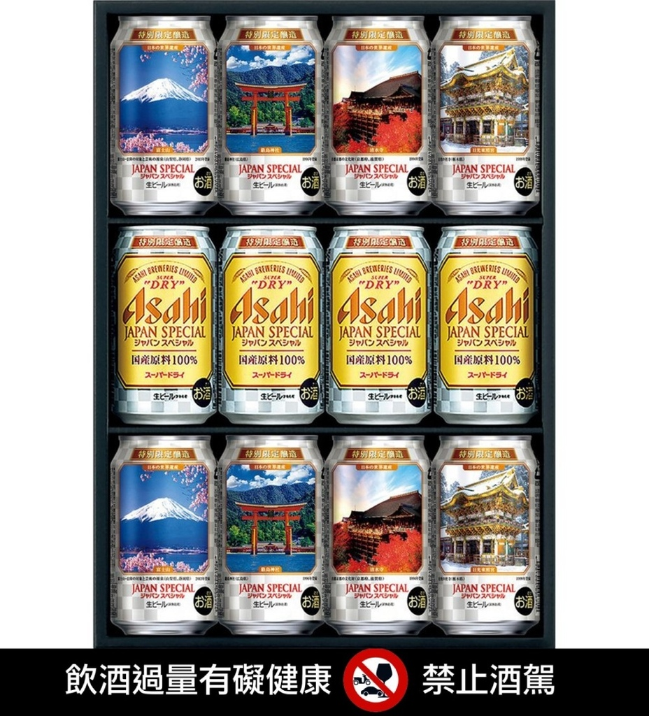 JASONS MARKET PLACE推薦:朝日世界遺產紀念罐裝啤酒禮盒.jpg