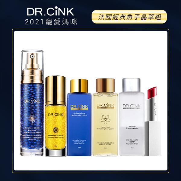 Dr.Cink法國經典魚子晶萃組.jpg