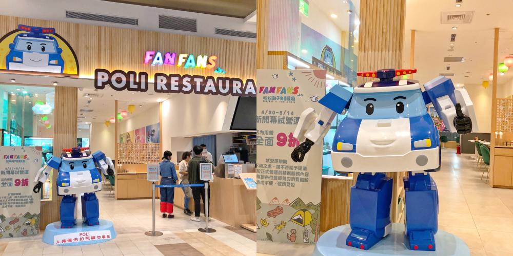 FANFANS Jr.粉粉親子友善餐廳-波力救援小英雄.jpg
