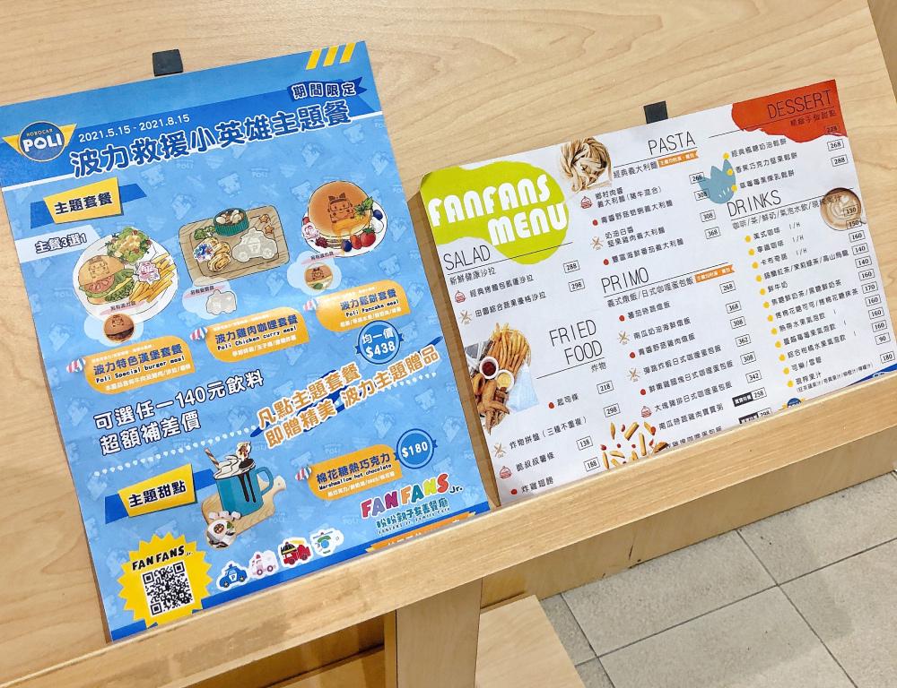 FANFANS Jr.粉粉親子友善餐廳-波力救援小英雄主題菜單.jpg