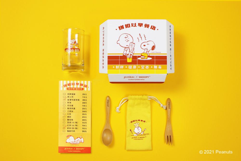 Pinkoi x SNOOPY聯名早餐組2.jpg