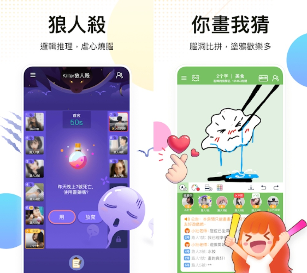 WePlay-線上桌遊吧2.jpg