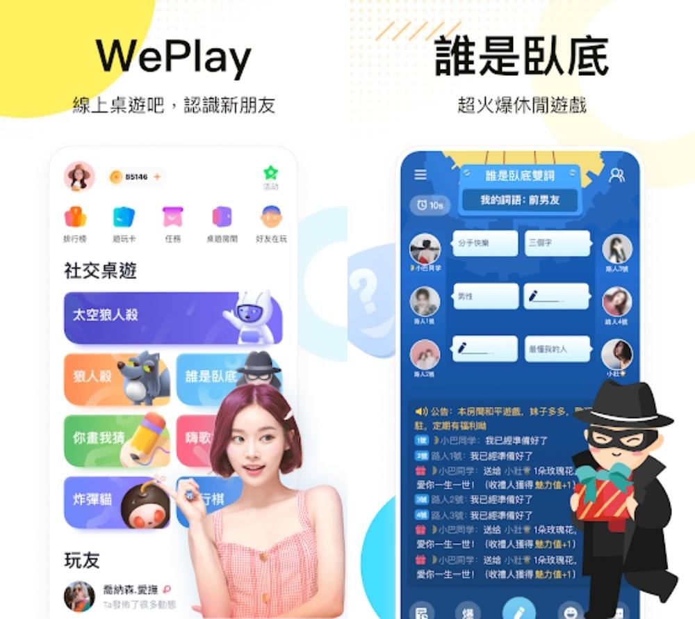WePlay-線上桌遊吧1.jpg