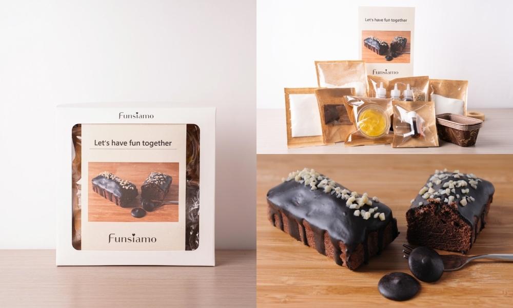 Funsiamo HomeKit居家烘焙組-杏仁巧克力磅蛋糕.jpg