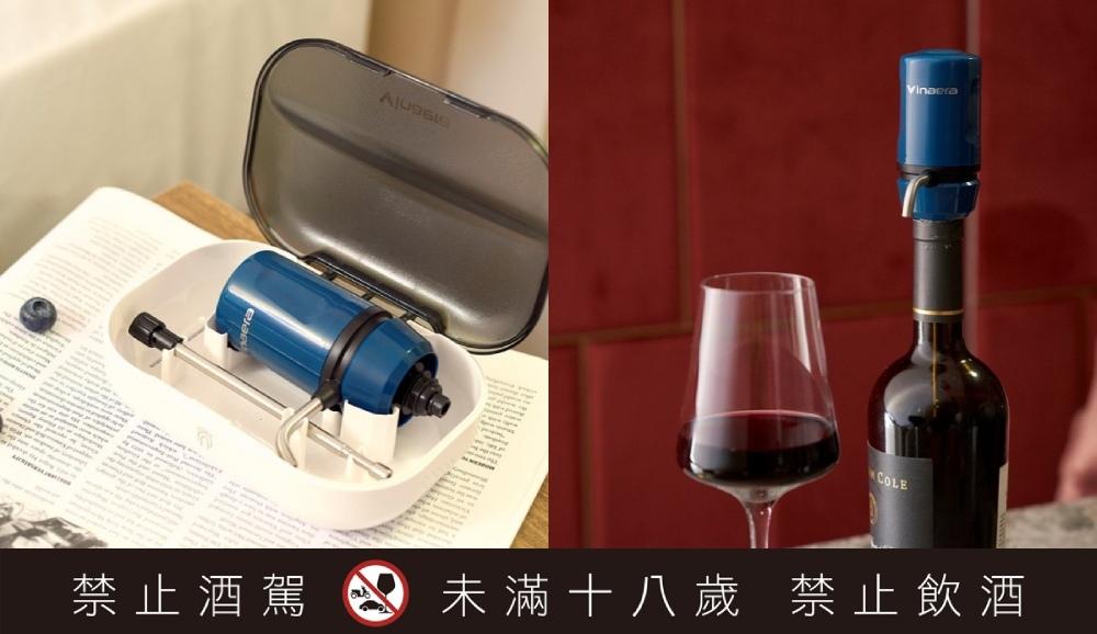 Vinaera Travel攜帶式電子醒酒器.jpg