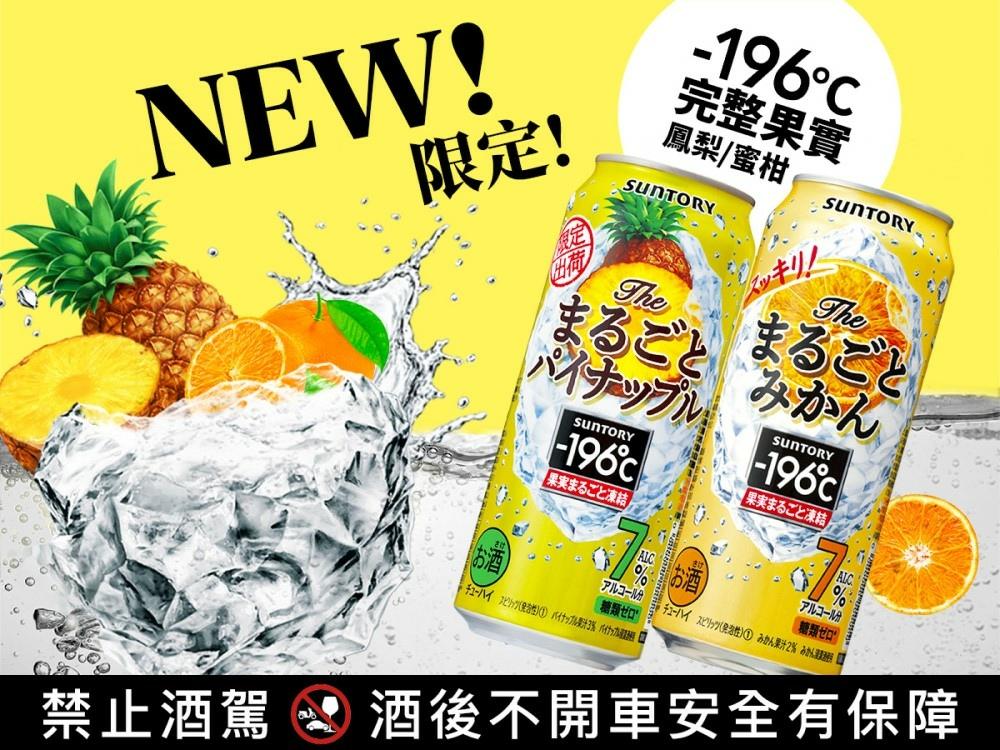 圖說一:台灣三得利旗下日本銷售冠軍罐裝調酒品牌「-196°C」預告全新系列「-196℃完整果實」《鳳梨》與《蜜柑》調酒即將在台上市。.jpg