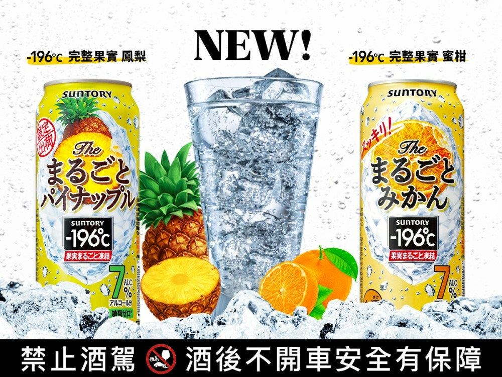 圖說二:「-196℃完整果實」,選用「鳳梨」及「蜜柑」,豐富果香伴隨著暢快的7%酒精濃度,是開罐即可消除暑氣、放鬆心情的全新系列%u3002.jpg