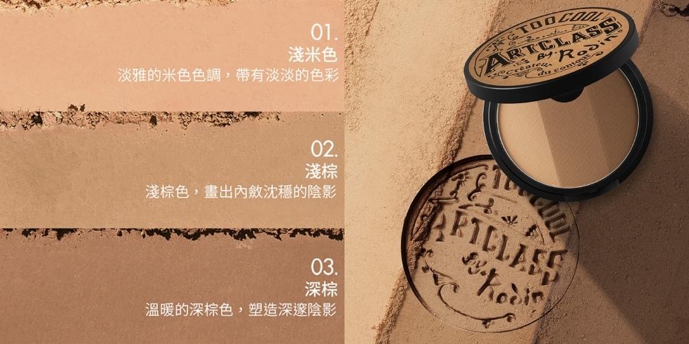 LOOK4-美術課三色修容餅#01經典.jpg