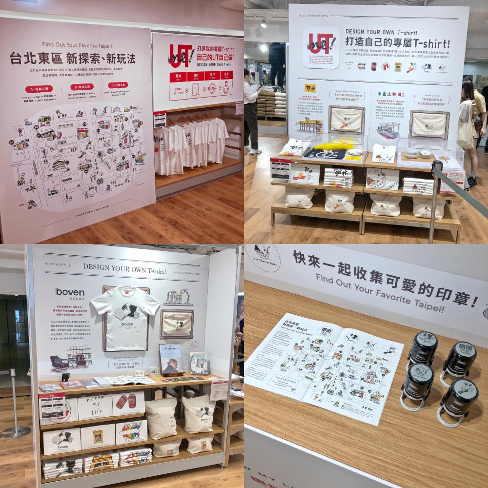 UNIQLO TAIPEI全球旗艦店-UTme!客製化服務.jpg