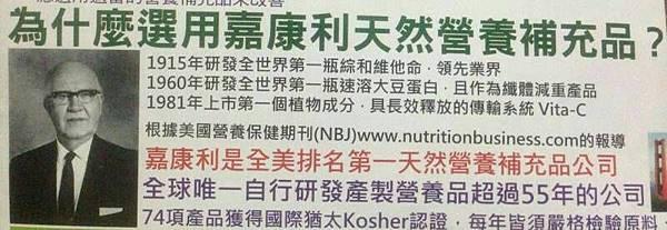 天然報紙登出來