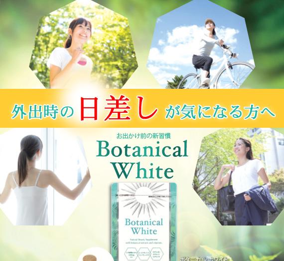 botanical_white30_01.jpg