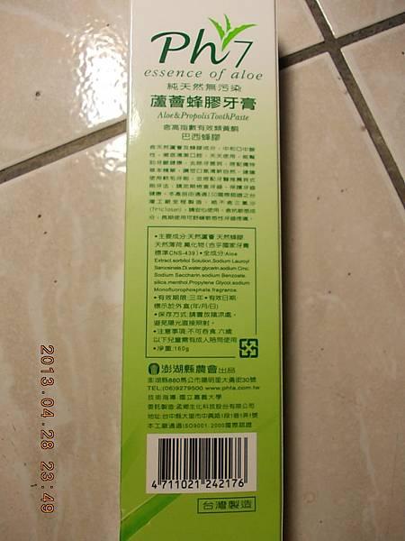蘆薈蜂膠牙膏