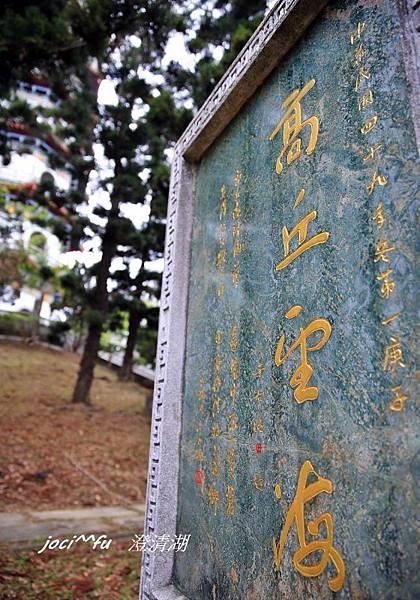 澄清湖 146.jpg