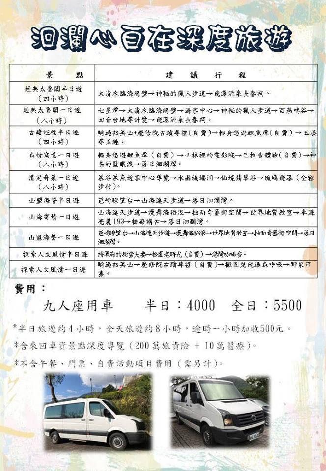 洄瀾國際旅行社1
