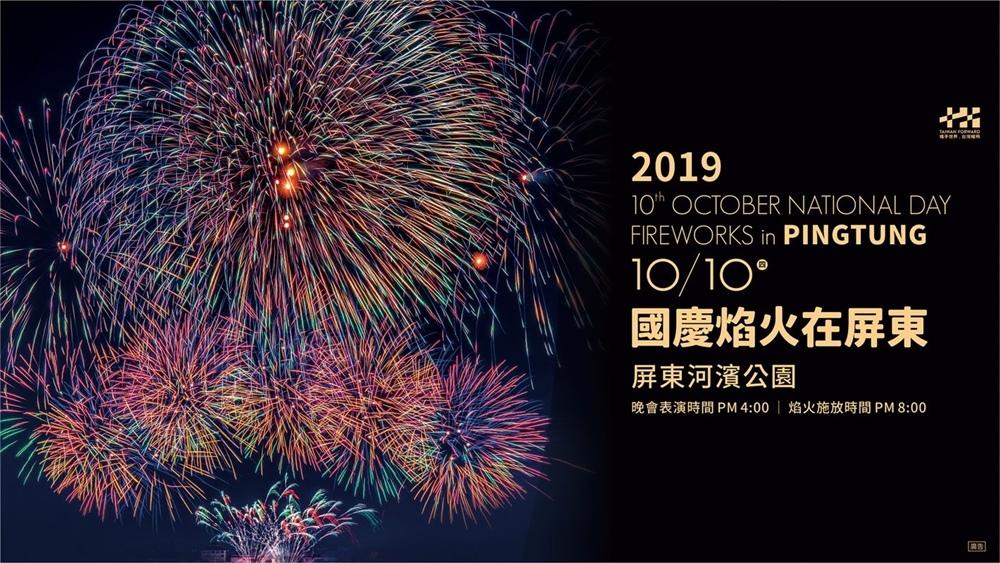 2019國慶煙火.jpg