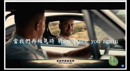 八風-when I see you again.png