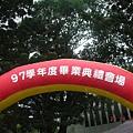 09620畢業典禮 006.jpg
