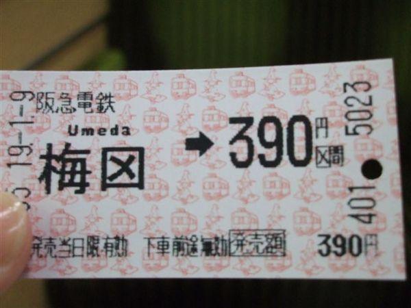 從梅田搭阪急到京都去!