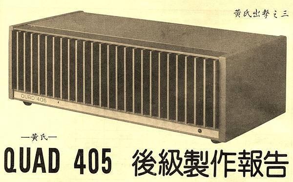 AT-92-QUAD 405001