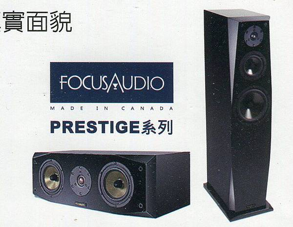 FOCUS AUDIO
