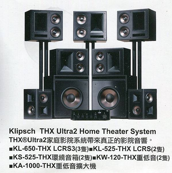 Klipsch THX ULTRA2 Theate System
