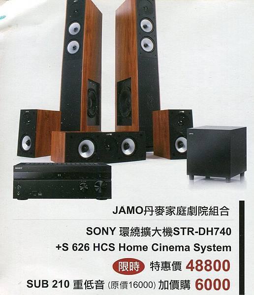 JAMO SONY STR-DH740+S 626 HCS
