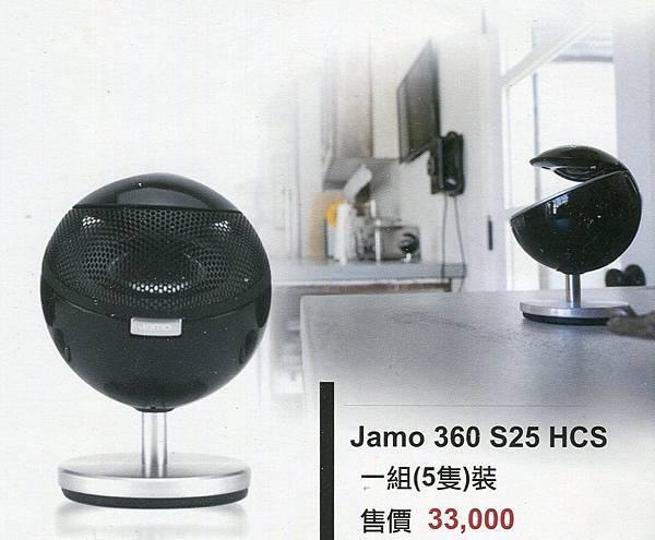 Jamo 360 S25 HCS