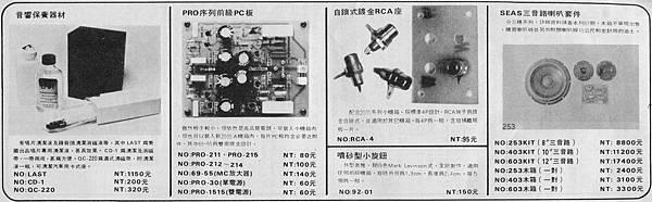 AT-94-067