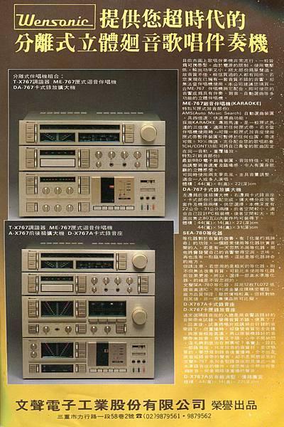 AT-98-文聲-001