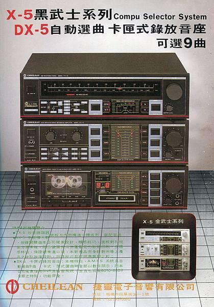 AT-98-捷靈-DX-005
