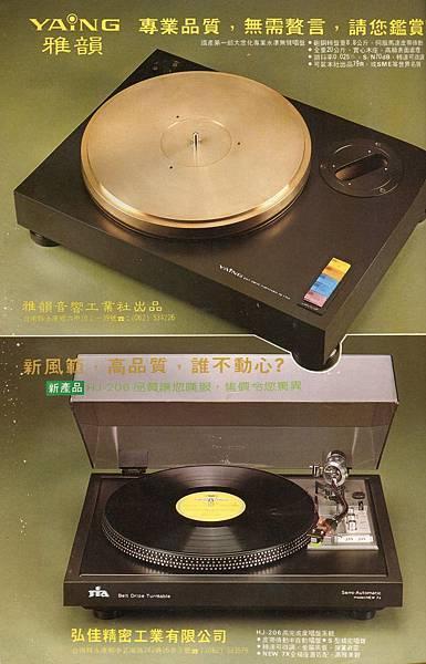 AT-98-雅韻-001