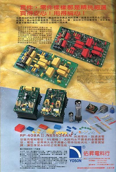 AT-98-佑昇-001