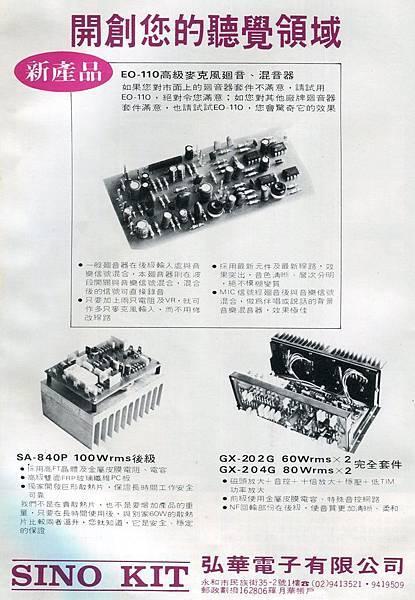 AT-98-弘華-001