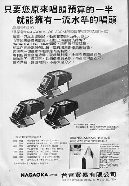 AT-98-NAGAOKA-001