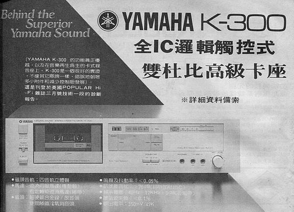 AT-98-YAMAHA K-300