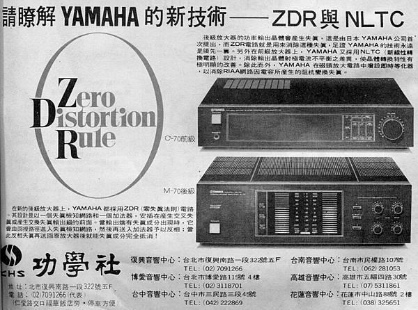 AT-98-YAMAHA ZDR-001