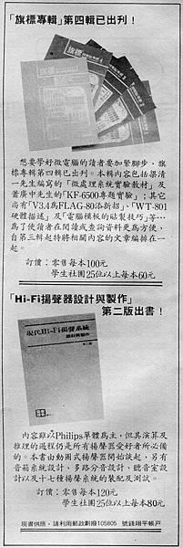 AT-98-音技-001