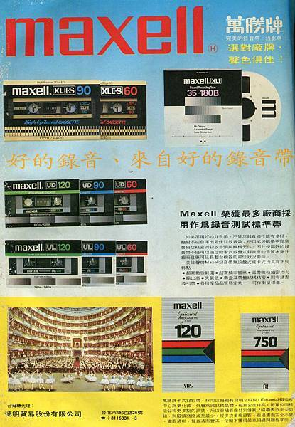 AT-98-maxell-001