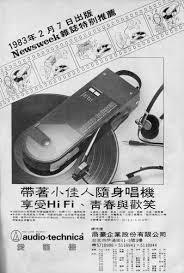 Audio-technica 小佳人AT727.jpg