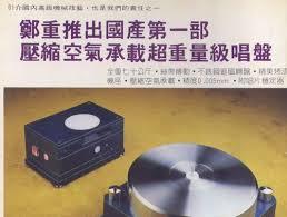 USHER 壓縮空氣承載超重量級唱盤-01.jpg