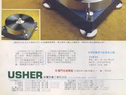 USHER 壓縮空氣承載超重量級唱盤-02.jpg