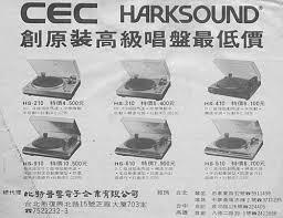 CEC HARKSOUND HS-210-02.jpg