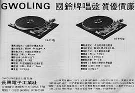 國鈴GWOLING CS-500.jpg