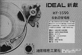 IDEAL HY-3500.jpg