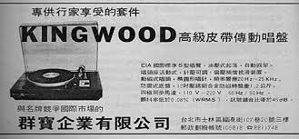 KINGWOOD 黑膠唱盤.jpg