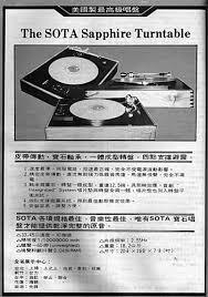 SOTA Sapphire Turntable.jpg
