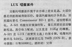 LUX A-521.jpg