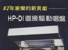 家樂牌 HP-D1-01.jpg