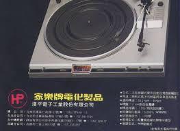 家樂牌 HP-D1-02.jpg