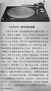 Applause MSI-II.jpg